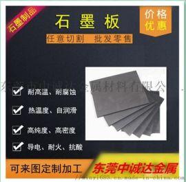 【广东石墨】G520高温冶金材料/挤压石墨棒