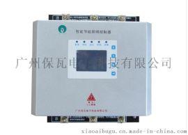 保瓦博士SJD-LD-50 路燈智慧控制器