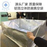 大尺寸铝箔防潮真空袋 铝塑膜立体包装袋