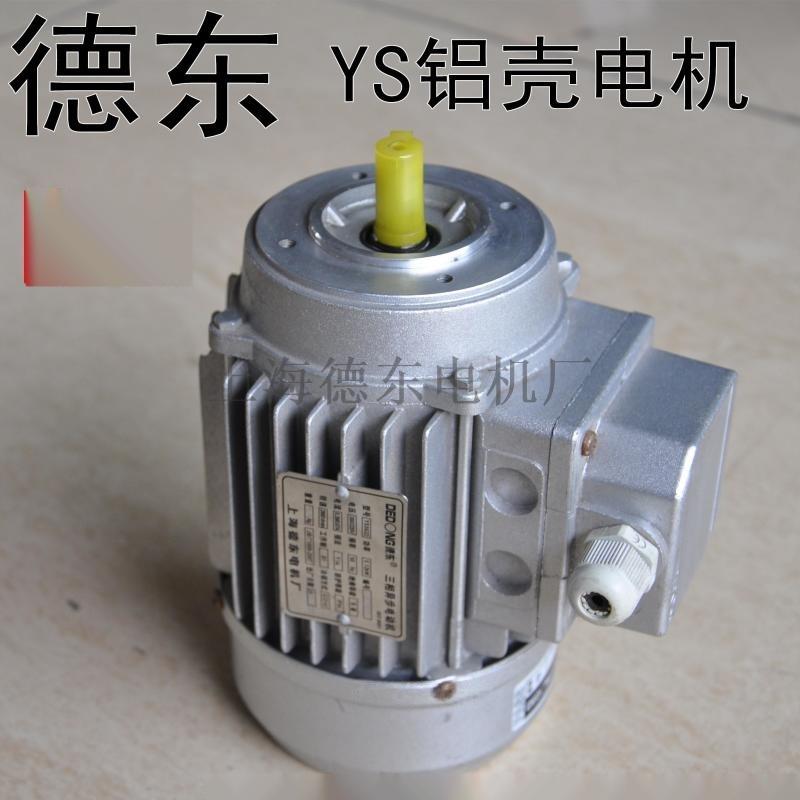 上海德东 YS7132B14高效铝壳电机