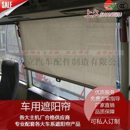 上久直销豪华客车整车遮阳帘可自动卷收式客车窗帘
