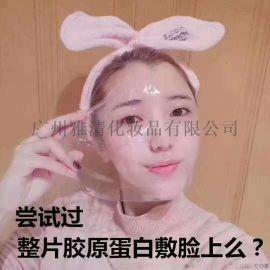 广州雅清化妆品有限公司生产胶原蛋白面膜果冻面膜
