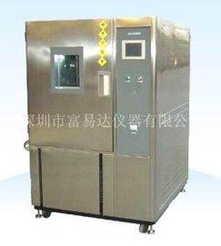 富易达/FUYIDA 快速温度变化高低温试验箱