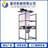 投料加料系统, 吨袋卸料站 粉体投料、输送、计量