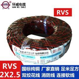 环威RVS2*2.5铜芯聚**乙烯绝缘绞型连接用软电线 RVS花线 电源线