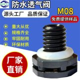 厂家直销塑料LED灯具呼吸器PC/PA防水排气塑料防油透气螺丝投光灯