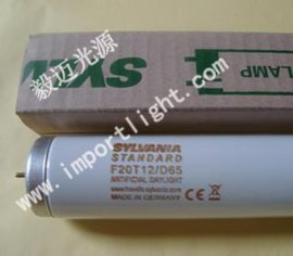 灯管(F20T12/D65)