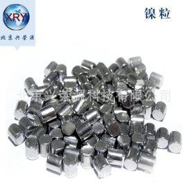鎳粒3-6mm99.99%鎳顆粒鎳豆鎳塊高純鎳粒