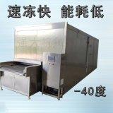 外貿出口牛肉雞肉豬肉丸子速凍機 大產量連續式速凍設備
