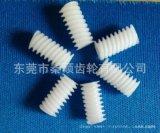 供应塑胶蜗杆,左旋蜗杆,单双头塑料蜗杆 玩具马达蜗杆现货供应