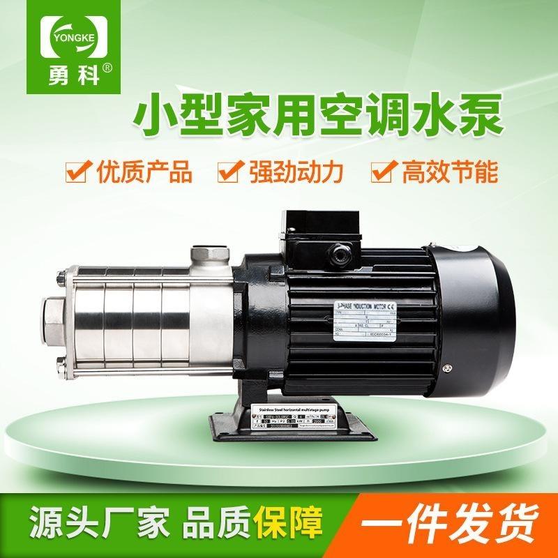 SHF8家用不鏽鋼增壓泵 不鏽鋼衛生多級離心泵