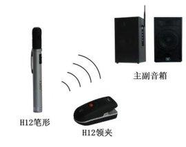 2.4G无线电教会议音箱