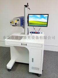 惠州惠阳区阻燃塑胶激光刻字机,激光镭雕机设备厂家