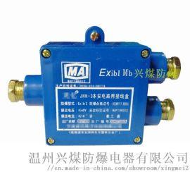 JHH-3本安电路用接线盒