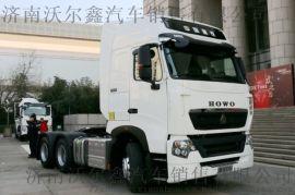 豪沃T7H輕量化牽引車440馬力帶液緩