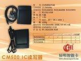 14443A读写器USB CM500LU读写器 S50卡读写器 M1卡读写器