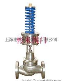 不銹鋼自力式調節閥,自力式壓力控制閥