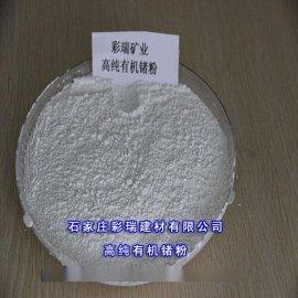 石家庄有机锗粉,有机锗粉价格,有机锗粉生产厂家