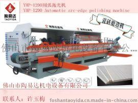 佛山陶易达牌YHP-1200型圆弧抛光机瓷砖磨边机