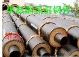供应优质聚氨酯直埋保温钢管