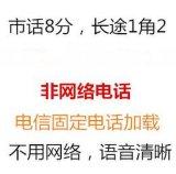 上海企業IP長途電話,國際國內IP電話
