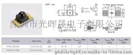 光敏三极管亿光EVERLIGHT红外线接收管PT26-21