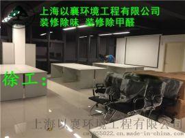 上海装修除味除污染公司,上海除味除甲醛公司