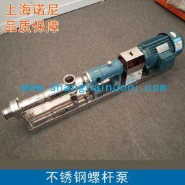 上海諾尼G型不鏽鋼螺杆泵 食品級濃漿泵