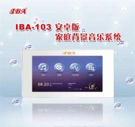 IBA-103 7寸电容式触摸屏分体式家庭背景音乐系统