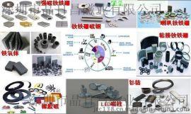 膏药磁铁,膏药钕铁硼,  磁铁,  磁铁,磁疗磁铁