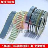 泰泓TH065S65亮銀遮光膠帶廠家生產不透光包邊膜