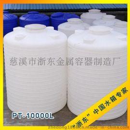 厂家直销 10立方 ** ** 塑料储罐 pe立式化工储罐