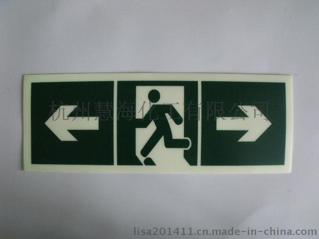 發光緊急出口標誌牌,發光疏散逃生標誌牌