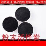 煤质粉末活性炭 脱色用粉末活性炭 河南活性炭厂家 现货直发