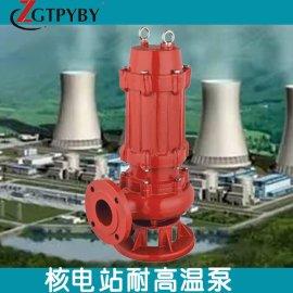 WQR耐高温潜水排污泵 热污水处理专用 耐高温潜水排污泵厂家批发
