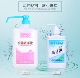 吉尔牌克菌洗手液抑菌剂