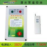 选择合适的深井潜水泵遥控器 生产厂家