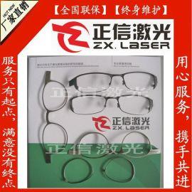 深圳西丽金属眼镜框好一点的焊接工艺 用激光焊接设备