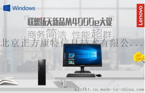 聯想揚天辦公電腦,揚天M4000e批發,聯想北京總代理直銷