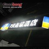 七天門頭LED吸塑燈箱 連鎖品牌店吸塑招牌燈箱 立體透光燈箱定製