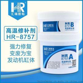 汇瑞300度高温金属修补胶水 发动机磨损修补膏
