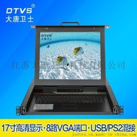 江苏上海智能一体化切换器/大唐卫士/KVM切换器17寸显示屏8口VGA切换机架式