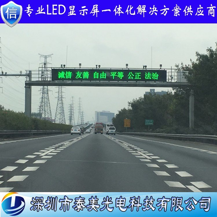 P16户外双色led显示屏 可变信息标志交通屏