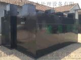 生活污水处理设备,小区、别墅、农村生活污水处理设备