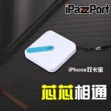 iPazzPort 藍牙蘋果皮雙卡雙待副卡ipod touch iPhone6plus擴展卡