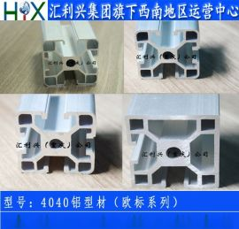 4040工业铝合金型材、现货皮带线用铝材-汇利兴