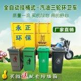 全自動三輪汽油摩託垃圾車掛桶式三輪垃圾車