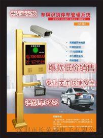 停车场收费系统车牌识别系统