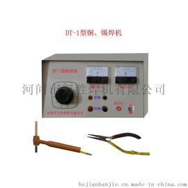 厂家直销迎喜牌DT-1电机引线熔焊机,整流桥二极管焊接机