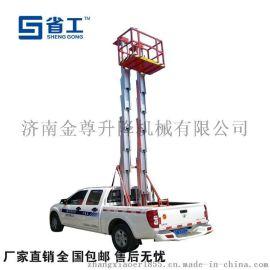 车载铝合金升降机,液压升降机,铝合金升降机